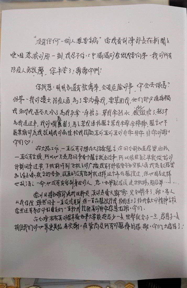 首例台商患者痊癒即將出院,她親筆寫下感謝信,感謝陳部長、防疫人員與醫療團隊付出。記者羅真/翻攝