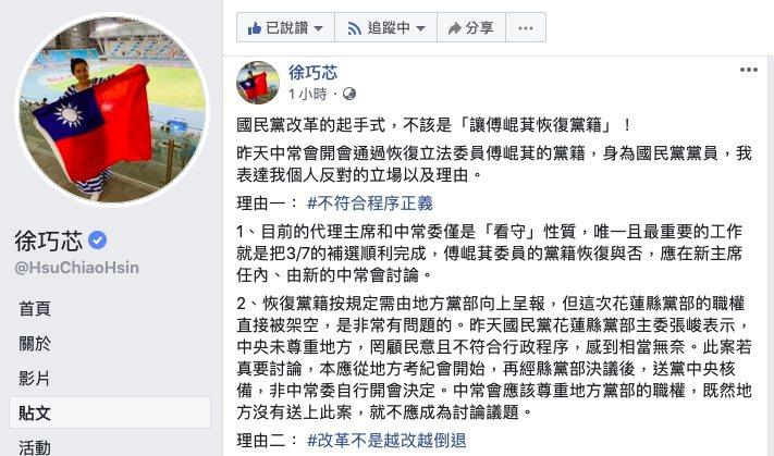 國民黨昨日中常會通過恢復立法委員傅崐萁的黨籍。台北市議員徐巧芯今日稍早在臉書貼文表達「個人反對的立場以及理由」。圖/取自徐巧芯臉書