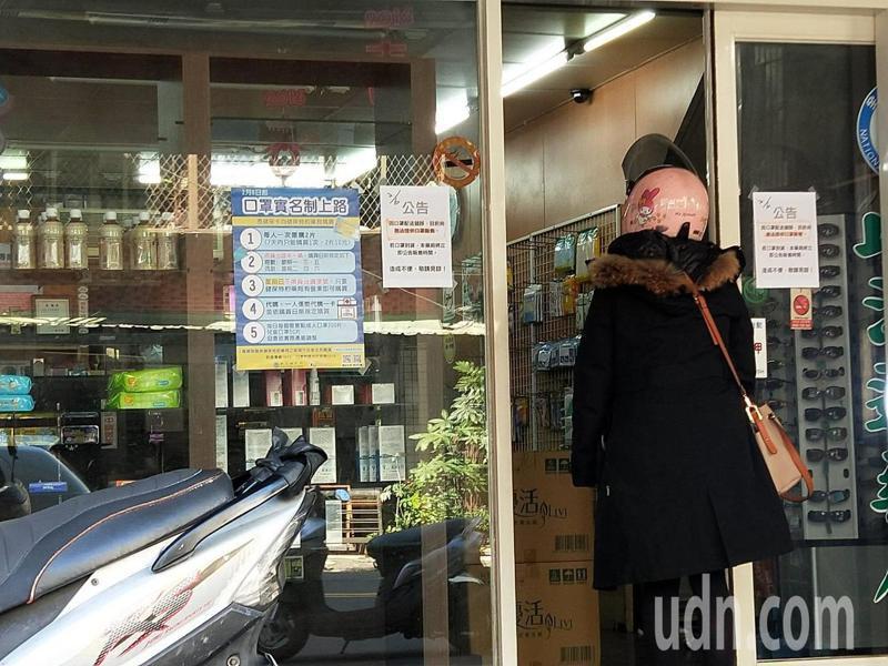 藥局門口已貼出公告,但仍有民眾詢問是否真的沒有口罩可買。聯合報記者江婉儀/攝影