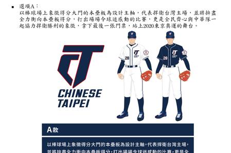 6搶1/中華隊兩款全新LOGO 開放球迷票選