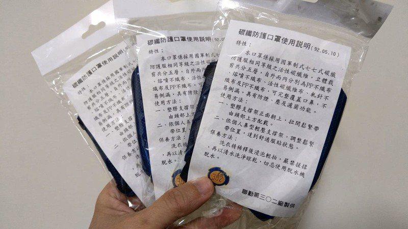 袁姓網友自空軍退役,今天上網披露他保存多年17年前國軍自製公發由302廠製作的口罩。 圖/袁定文提供