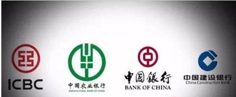 大陸工商銀行、農業銀行、中國銀行、建設銀行四大行LOGO。圖/中金網