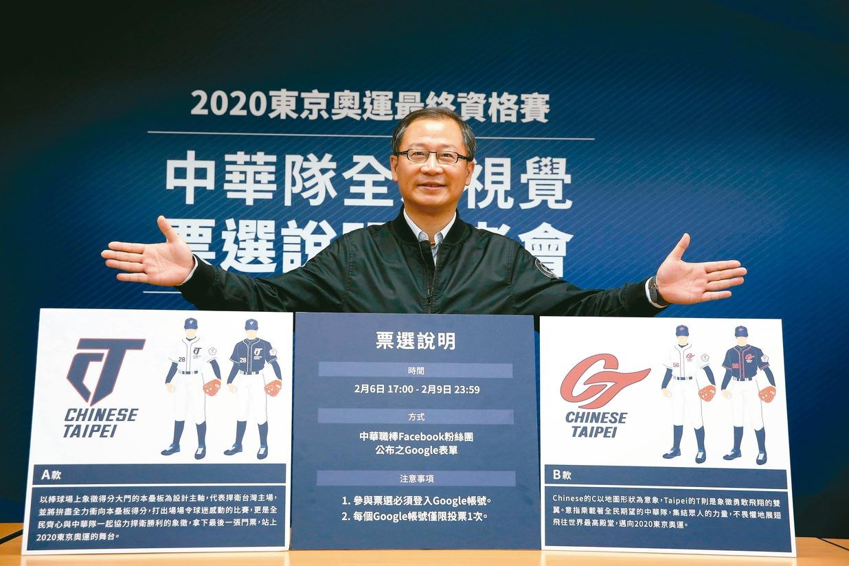 棒球/中華隊新LOGO 球迷票選決定