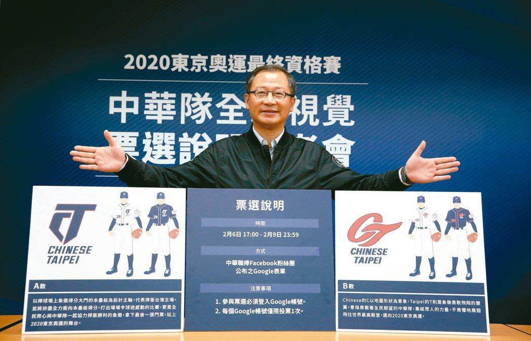 中職會長吳志揚公布兩款供票選的中華隊新LOGO。 圖/中職提供