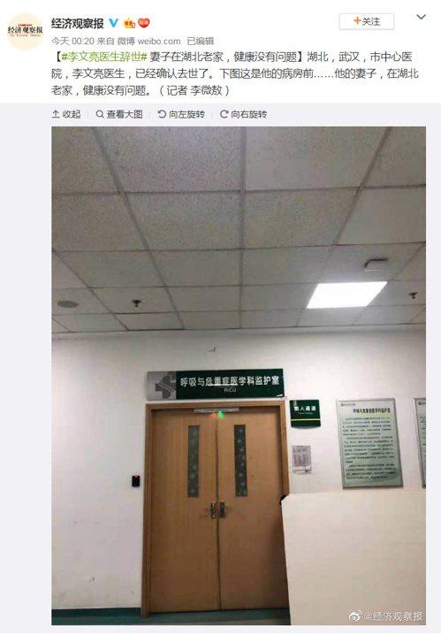 傳李文亮妻子懷二胎重症感染,陸媒闢謠,她健康正常。取自經濟觀察報