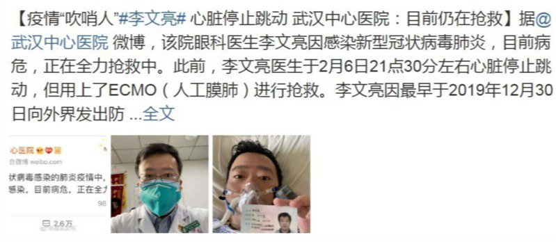維穩下的「搶救」訊息:真相隨「吹哨醫師」李文亮而逝
