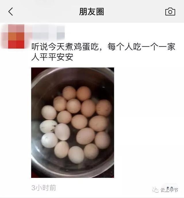 收到信息的人半信半疑,但不少人選擇先吃蛋保平安。(微博圖片)
