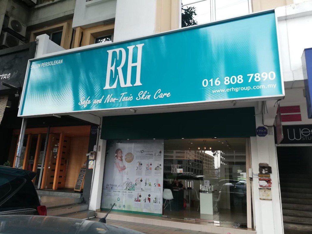 ERH位於吉隆坡的旗鑑店。