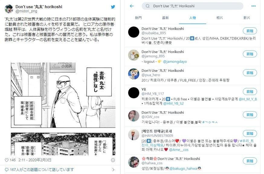 韓國粉絲反應