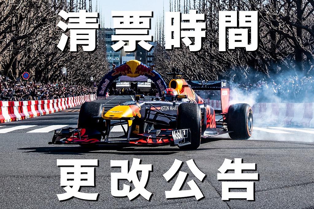 仔細清票重新計算!Red Bull Racing Showrun第二波免費索/購票時間更改