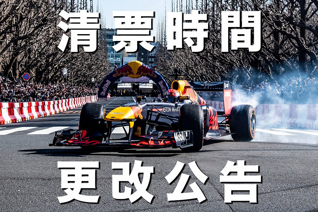Red Bull Taiwan緊急宣布Red Bull Racing Showr...