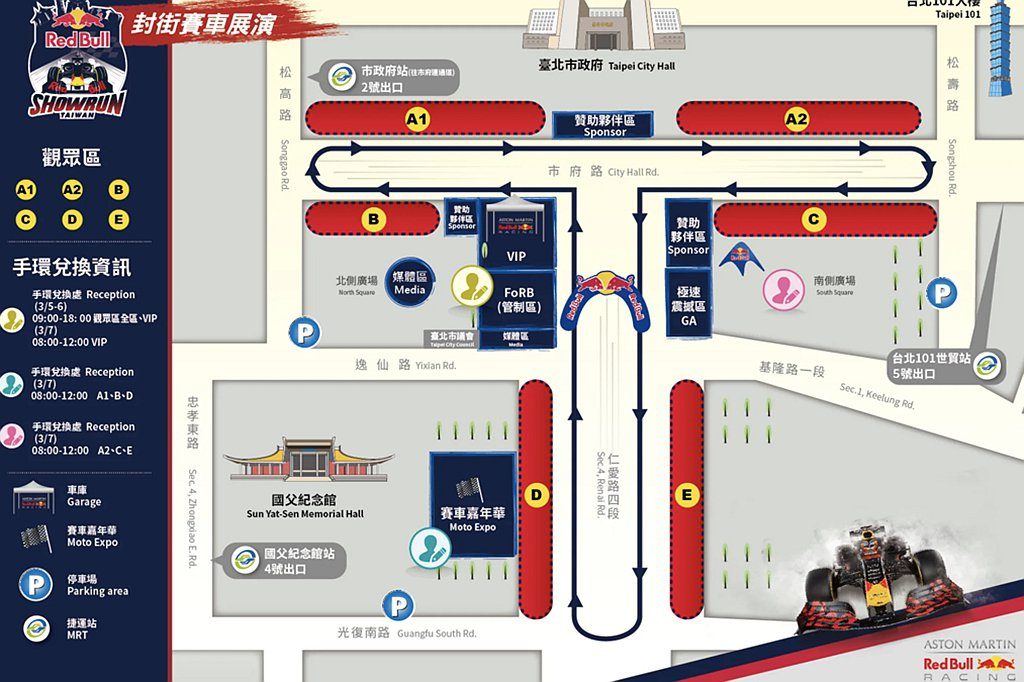 Red Bull Racing Showrun台北場。 圖/Red Bull T...