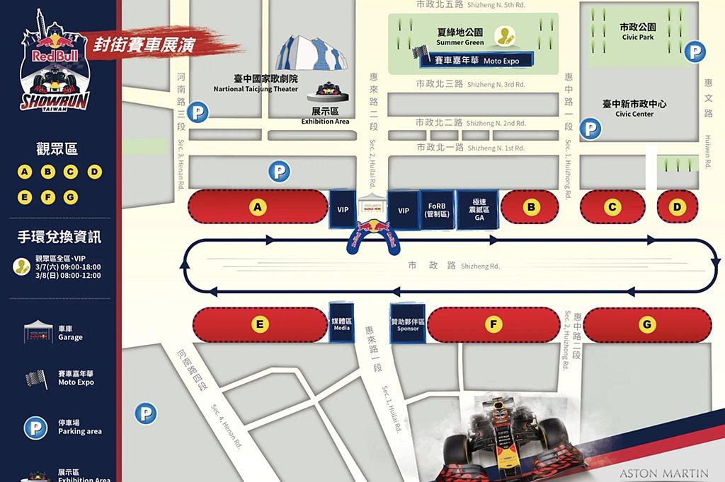 Red Bull Racing Showrun台中場。 圖/Red Bull T...