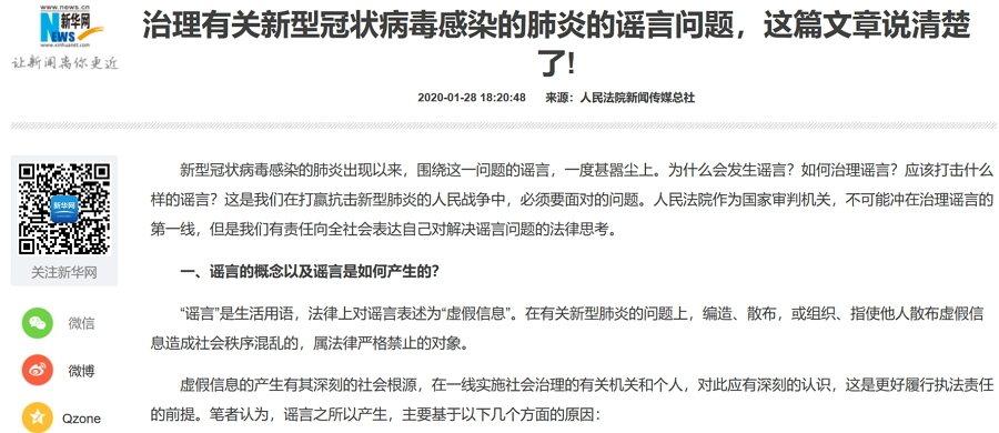 人民法院公共號發表署名唐興華的文章「治理有關新型冠狀病毒感染的肺炎的謠言問題,這篇文章說清楚了!」 翻攝 新華網