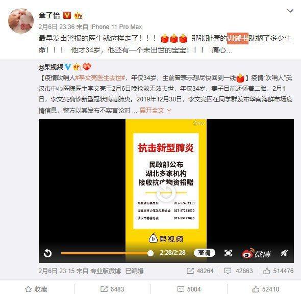 章子怡在微博表示心疼。圖/摘自微博