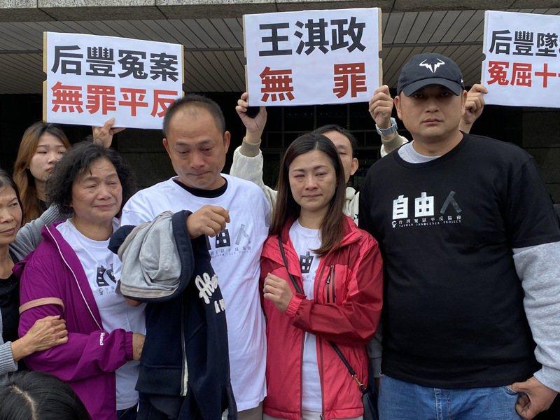 台中高分院去年底改判王淇政(左三)與洪世緯(右一)無罪,兩人穿著寫有「自由人」字樣衣服,落淚感謝家人與朋友相信他們的清白。本報資料照片/記者林佩均攝影