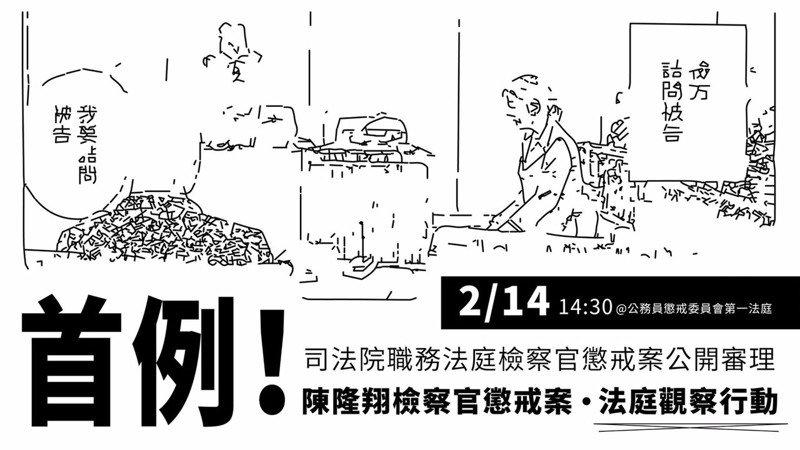 職務法庭訂2月14日下午開庭,民間司改會邀請民眾一同進行法庭觀察,發現真相。圖/司改會提供。
