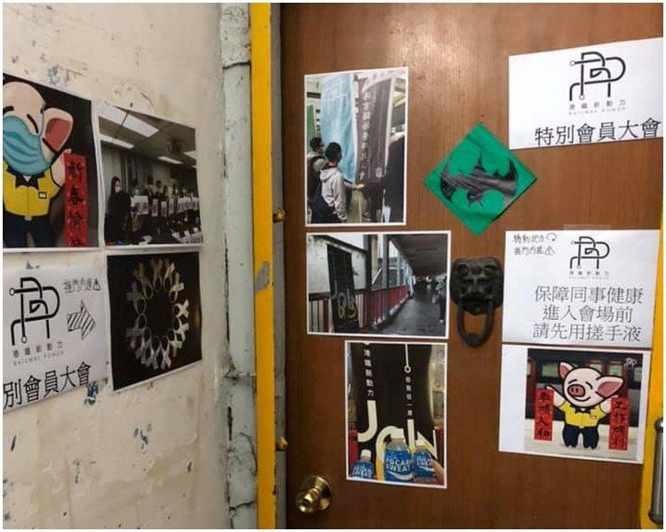 香港新工會「港鐵新動力」下午發起特別會員大會,擬發起罷工要求港府在疫情下全面封關。取自星島日報