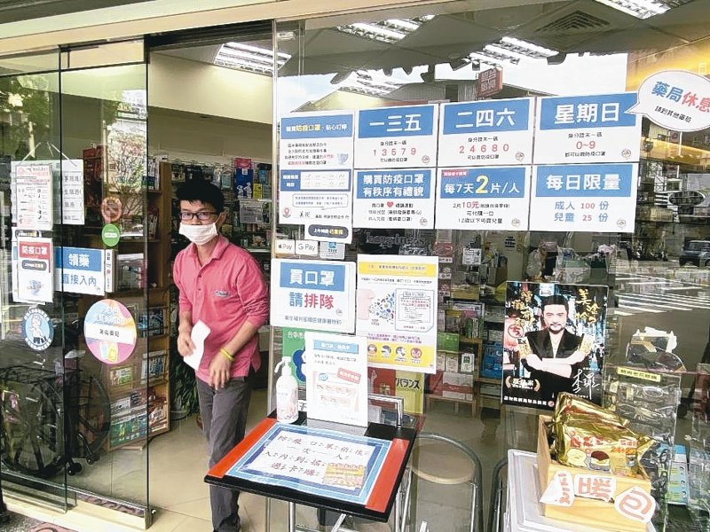 台中市美村路一家藥局把買口罩的時間、如何購買等資訊都在門口公告,但民眾看了仍感覺複雜。 記者趙容萱/攝影