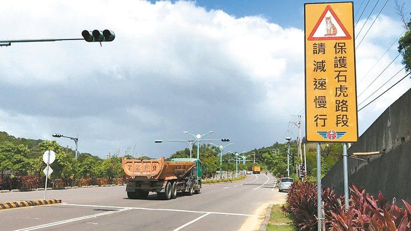 台13甲造橋段是石虎路殺熱區,15日起宣導實施夜間降速至50公里,3月15日正式實施。 圖/聯合報系資料照片