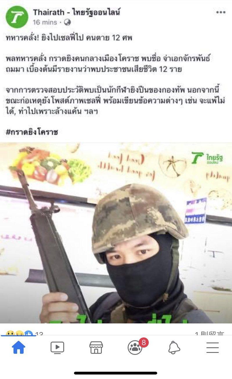 泰國軍人照片。圖/取自臉書