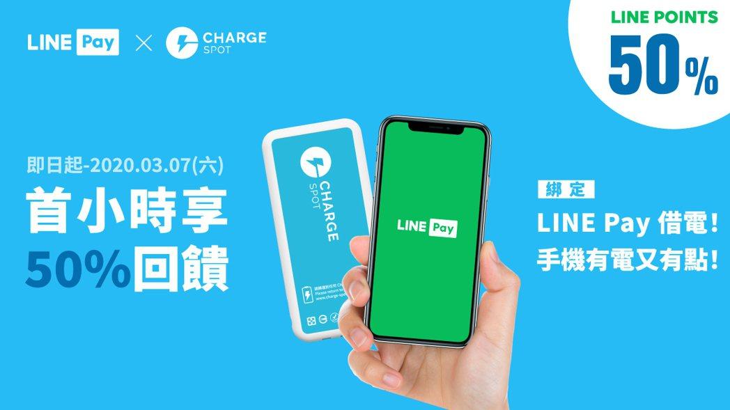 ChargeSPOT歡慶服務屆滿週年,用LINE Pay租借ChargeSPOT...