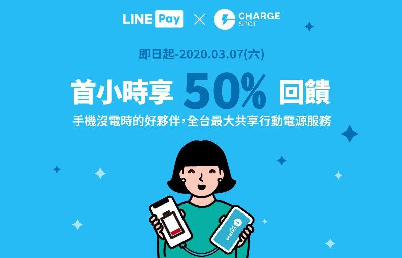 用LINE Pay借電好方便,租借ChargeSPOT首小時回饋50%! Cha...