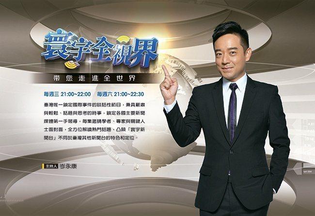 岑永康已在寰宇新聞台效力多年。圖/寰宇新聞台提供