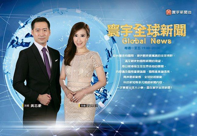 寰宇新聞台的節目主打國際觀。圖/寰宇新聞台提供