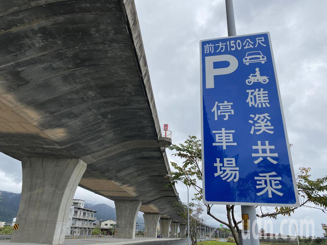 宜蘭縣政府利用在礁溪山多利飯店附近的國五高架橋下,增建礁溪共乘停車場已完成,只要...