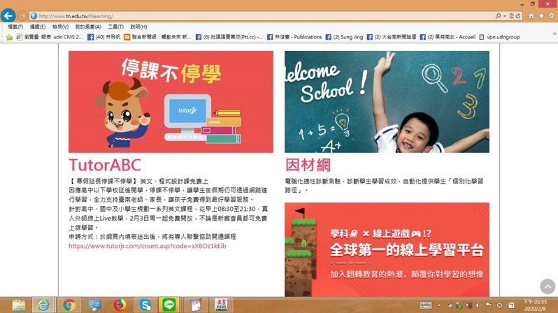台南市教育局資訊中心已將Tutor ABC平台連結寒假線上自主學習網,讓台南孩子免費學習。圖/擷取畫面