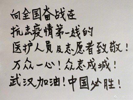 林志玲秀出手寫信力挺武漢,也為醫護人員致敬。圖/摘自微博
