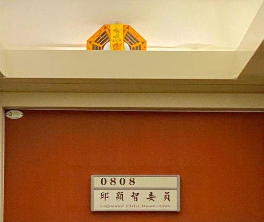 邱顯智辦公室大門上,放了一面支持者送的八卦鏡。 圖/聯合報系資料照片