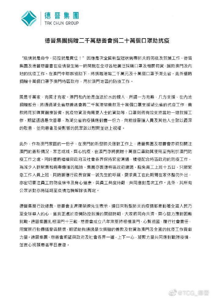 德晉集團針對疫情捐贈消息。圖/摘自微博