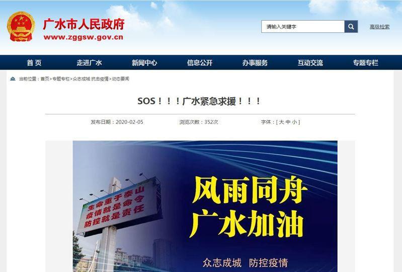 廣水市人民政府5日在官網發出「SOS!!!廣水緊急求援!!!」公告。 圖/擷自廣水市人民政府網站
