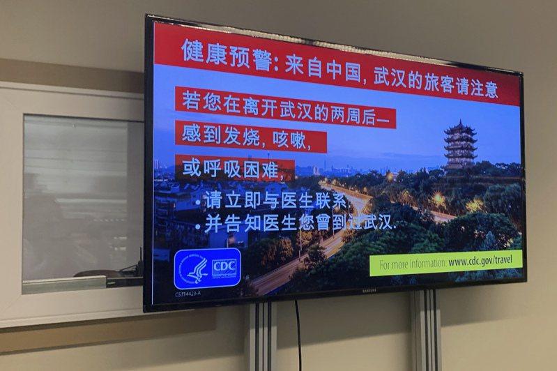 面對中國疫情嚴峻,美國西雅圖機場打出中文警告標示。 美聯社