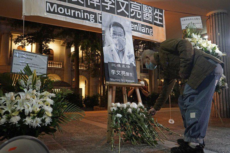 李文亮之死,點燃中國民間串聯倡議「言論自由」的風潮。 美聯社