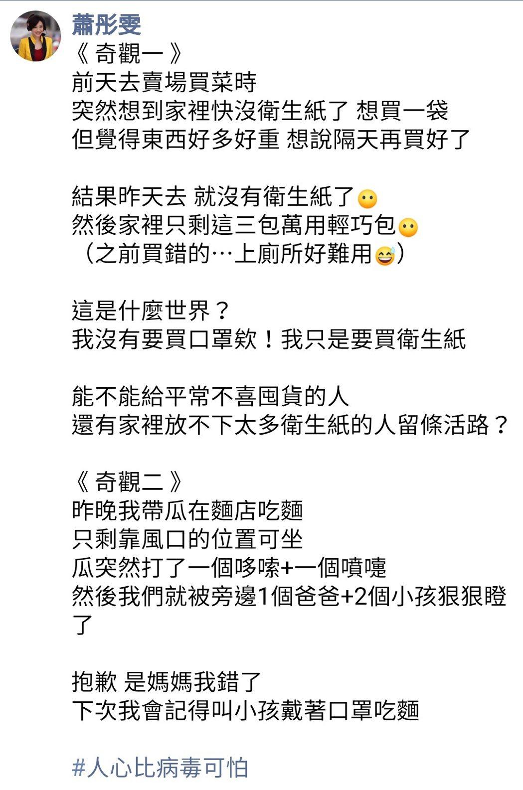 圖/擷自蕭彤雯臉書