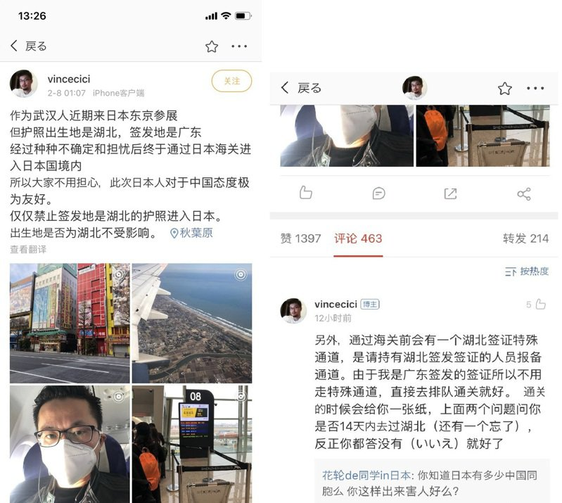 一名大陸網友在微博上教大家「如何通過日本海關」以順利入境,引來眾多中日網友撻伐。圖擷自Twitter