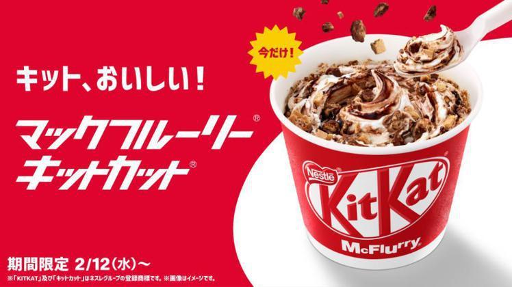圖/擷取自 日本麥當勞