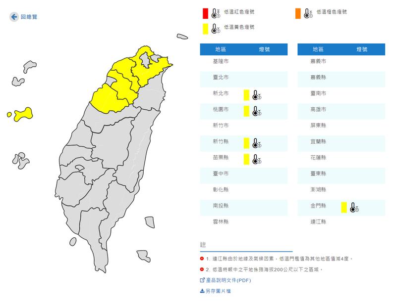 中央氣象局針對五縣市發布低溫特報。圖/中央氣象局提供