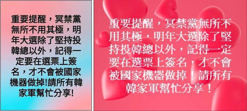 台灣事實查核中心去年12月針對投給韓國瑜「記得一定要在選票上簽名,才不會被國家機器做掉」的文字截圖,澄清為錯誤訊息。圖/翻攝台灣事實查核中心