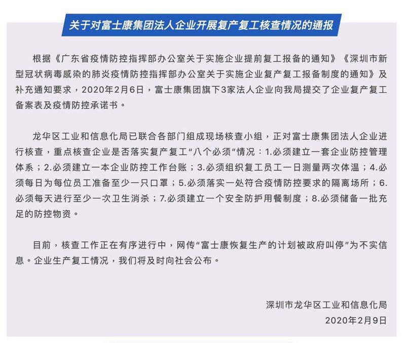 針對網路傳「富士康恢復生產的計畫被政府叫停」,深圳市龍華區工業和信息化局今(9)日澄清為不實信息。照片/官網
