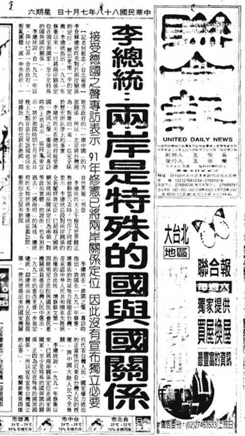 李登輝當年提出兩國論,中共戰機大舉出海,甚至逼近中線挑釁。圖/聯合報系資料照片