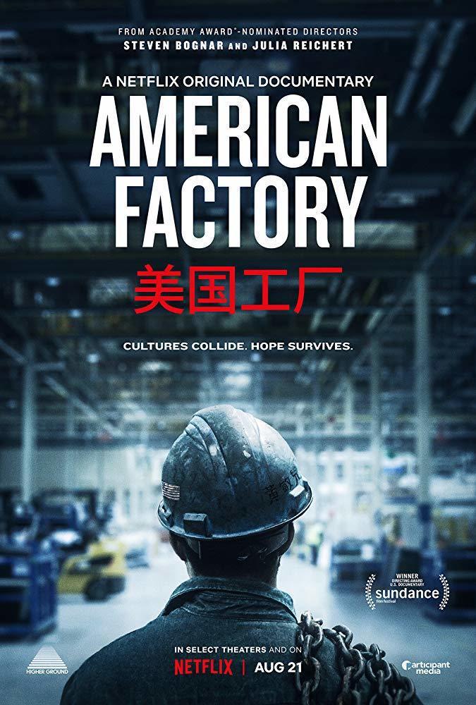 美國工廠。圖/擷自IMDb