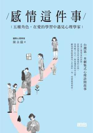 書名:《感情這件事:五種角色,在愛的學習中遇見心理學家》 作者:陳永儀 出版社:三采文化 出版時間:2019年11月29日