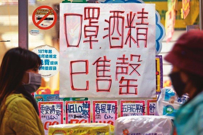 在台灣,口罩及酒精大多也已售完。 圖/聯合報系資料照