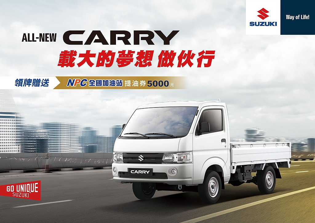 Suzuki CARRY。 圖/Suzuki提供