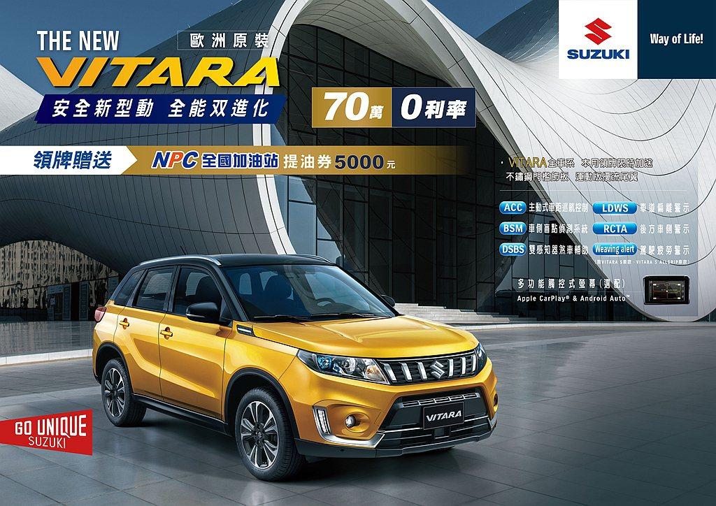 Suzuki VITARA。 圖/Suzuki提供