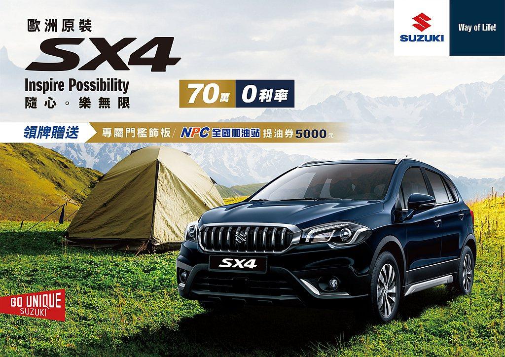 Suzuki SX4。 圖/Suzuki提供